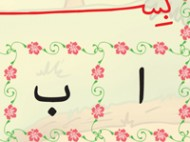 1 – The Alphabet of The Quran