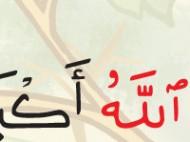 23 – Adhaan