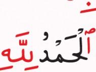24 – Surah al-Fatiha