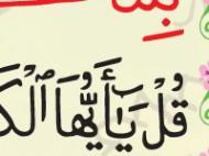 28 – Surat al-Kafirun – Surat an-Nasr – Surat al-Tabbat
