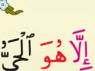 26 – Ayat al-Kursi – Surat al-Fil
