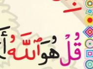 29 – Surat al-Ikhlas – Sura al-Falaq – Sura an-Nas