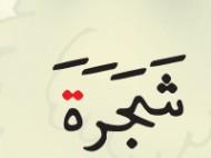 12 – Round Ta – Unread Wao and Ya Letters