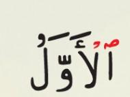 18 – Idhaar Qamariyya