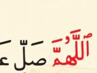 21 – Allahumma Salli Barik