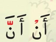 10 – Jazm Sukoon – Shadda
