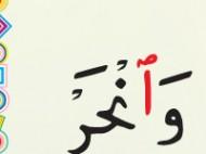 17 – Hamza Vasl – Mad – Qasr – Muqataat Letters